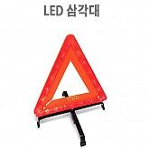 LED 안전삼각대