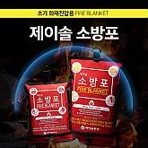 제이솔 소방포-PVC팩(방화담요)