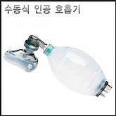 산소 호흡기(인공호흡기앰부백) [ M.O.W ] 제품