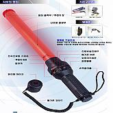신호 안전봉(최고급형/후레쉬기능 SAFE-300F)