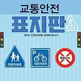 교육용 교통표지판(1개)