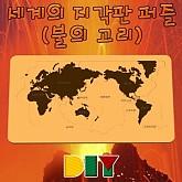DIY 세계의 지각판 퍼즐(불의 고리)