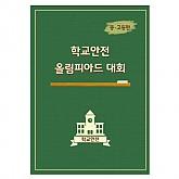 [DVD]  학교안전 올림피아드 대회(중고등편)