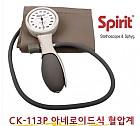 아네로이드식 혈압계(CK-113P)