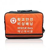학교안전 비상배낭(재난대비용 Rescue Bag)