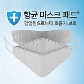 항균 마스크 패드(세라믹)