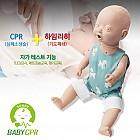 영유아 CPR 복합형 / 영아 심폐소생술 모형