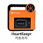 HeartKeeper 카트리지 [배터리+패드]