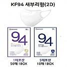 위가드 KF94  미세황사마스크/ 방역용 마스크(새부리형,2D마스크)[대형,화이트]