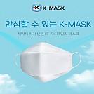 더케이마스크 KF94  미세황사마스크/ 방역용 마스크3D구조[대형,화이트]