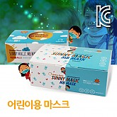 어린이 일회용 마스크(소형) MB필터 [국산/25매/개별포장] 쉐도우문 마스크 자외선 반응 마스크