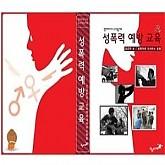 [DVD] 성폭력학교폭력예방프로그램(성폭력예방교육)