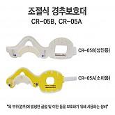 EMS 조절식 경추보호대(성인용/소아용)
