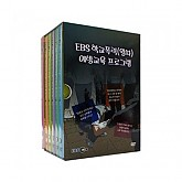 [DVD] EBS학교폭력(왕따)예방프로그램